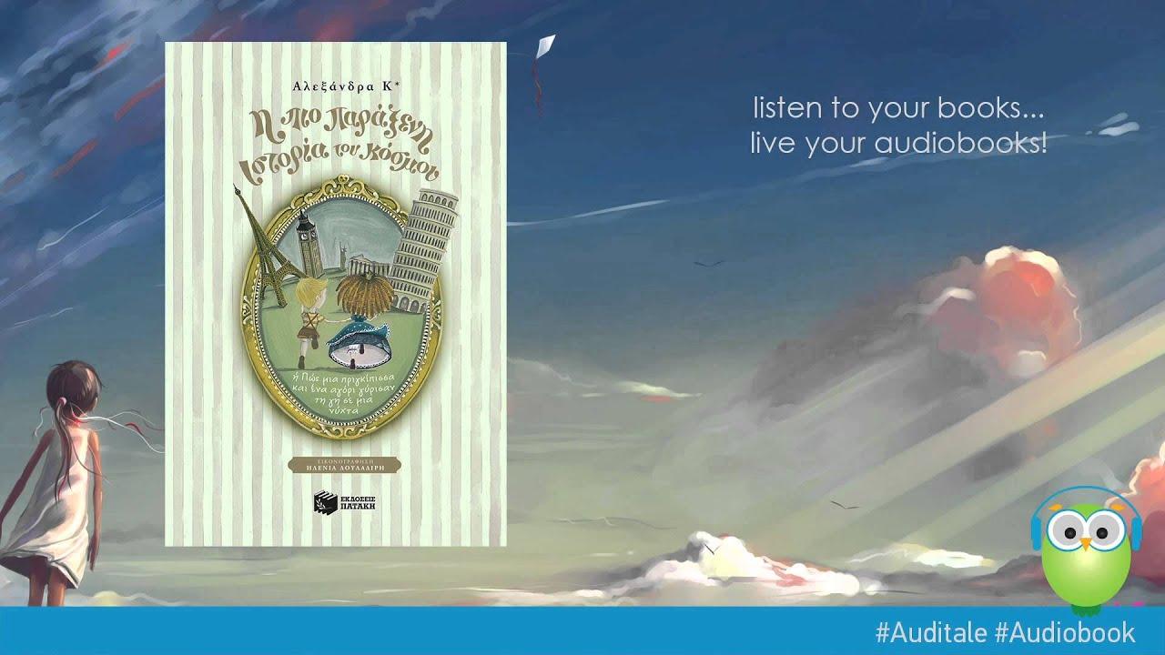 #auditale #audiobook Με μεγ