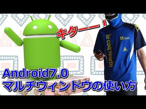Android7.0がNexus5Xにキター!変わったところとマルチウィンドウの使い方を解説します