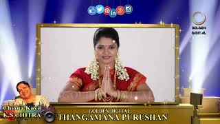 Thangamana Purushan Serial Title Song | K.S.Chitra | Chinnakuyil Chitra