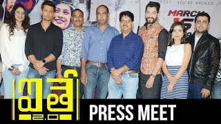 Aithe 2.0 Movie Team Press Meet | Raj Madiraju Superb Speech at Press Meet | Zara Shah