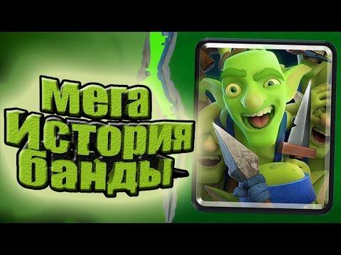 Необычная история БАНДЫ ГОБЛИНОВ Clash Royale