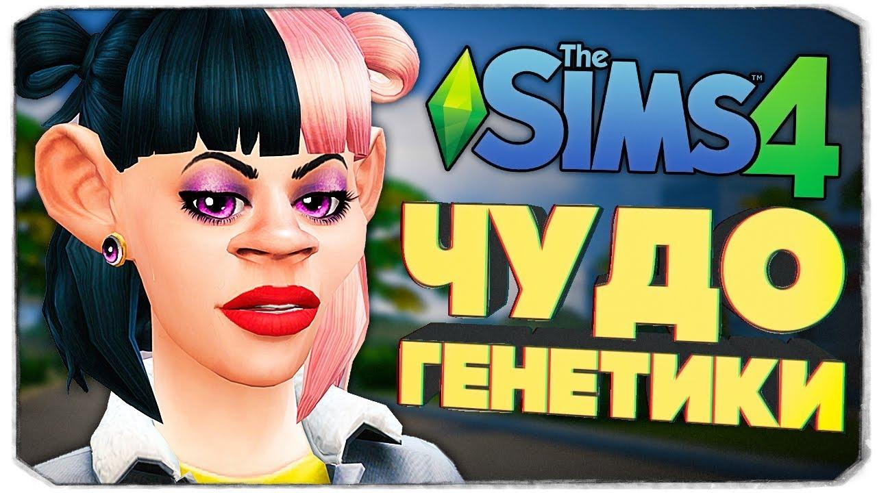 ЧУДО ГЕНЕТИКИ, #8 - The Sims 4 ЧЕЛЛЕНДЖ