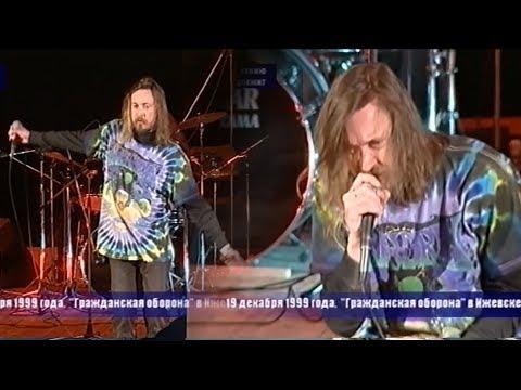 Гражданская Оборона - пьяный концерт в Ижевске. часть 2