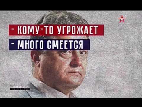 Теория заговора  Порошенко и компания. В ожидании увольнения ( Документальное кино )