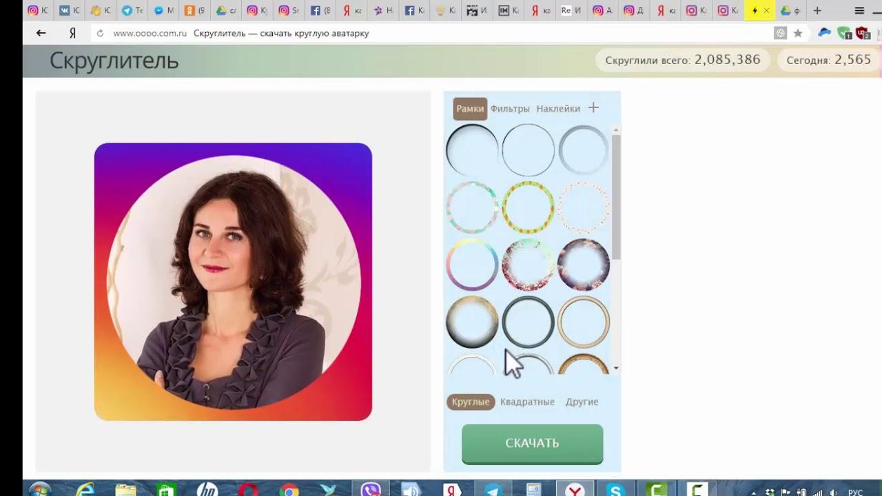 Как сделать аватарку цветной 59