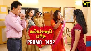 Kalyanaparisu Tamil Serial - கல்யாணபரிசு | Episode 1452 - Promo | 7 December 2018 | Sun TV Serial