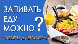 Можно ли запивать еду? Советы диетолога