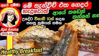 Healthy breakfast chicken sandwich by Apé Amma