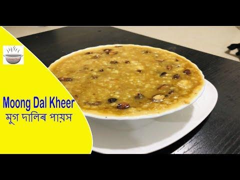 Moong Dal Kheer | গাখীৰ নোহোৱাকৈ পায়স বনাঁও আহঁক | Moong Dal Payasam | Indian Sweet – Dessert Recipe