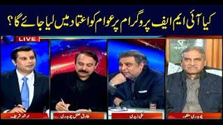 Power Play | Arshad Sharif  | ARYNews | 11 February 2019