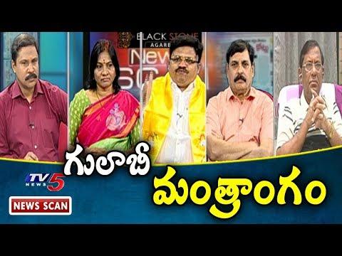 సీనియర్లకు మంత్రి పదవులు దూరమేనా? | News Scan With Vijay | 30th December 2018  | TV5News