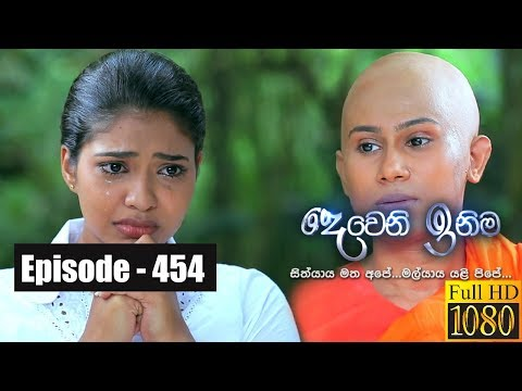 Deweni Inima | Episode 454 02nd November 2018