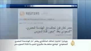 اختيار تحالف مصري سعودي لوضع مخطط تنمية قناة السويس