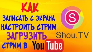 Обзор SHOU - программа для стриминга и записи видео с экрана Android/iOS | drintik