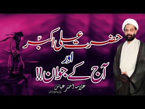 Hazrat Ali Akbar (a.s) Or Aaj Ky Jawan !! | Allama Akhtar Abbas | HD