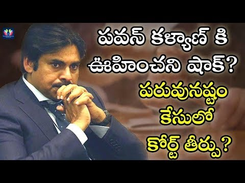 Unexpected Shock To Pawan Kalyan In Defamation Case || TFC News