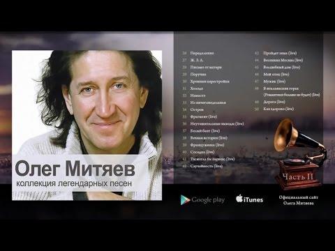 Митяев Олег - Белый бант
