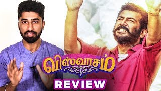 Viswasam Review by Behindwoods  [First Half] | Ajith | Nayanthara