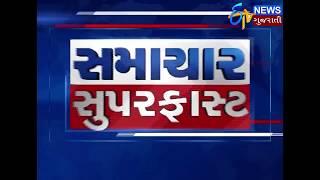 News Super Fast   સમાચાર સુપર ફાસ્ટ   ETV Gujarati