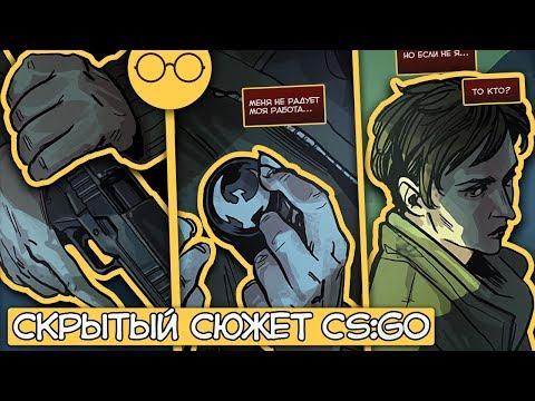 Скрытый сюжет CS:GO