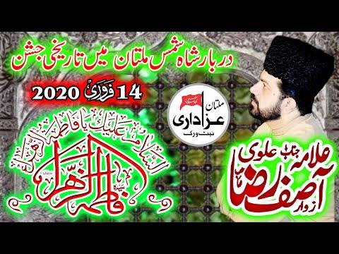 ????  Allama Asif Raza Alvi ???? 14 Feb 2020 ???? Jashan Bibi Fatima s.a ???? Darbar Shah Shams Mult