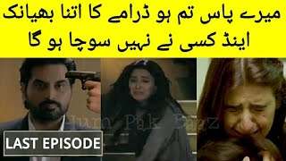 Meray Pass Tum Ho Last Episode Last Promo | Mere Pass Tum Ho Last Episode Complete Review | Pak Baaz