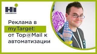 Таргетированная реклама в myTarget: От Top Mail до автоматизации | HiConversion