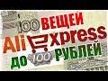 100 ВЕЩЕЙ ДО 100 РУБЛЕЙ НА АЛИЭКСПРЕСС AliExpress mp3