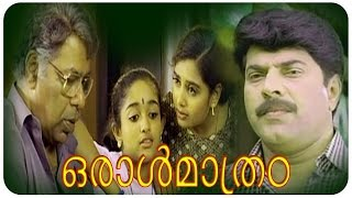 Oral Mathram | 1997 | Full Length Malayalam Movie | Mammootty | Shruti