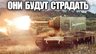 УНИКАЛЬНЫЙ СТРИМ   КВ-2 С 10лвл