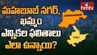 Who has Won in Mahabubnagar and Khammam | Telangana Election Results 2018 | hmtv