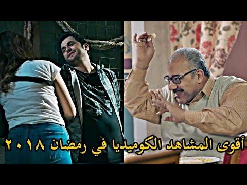 أقوى المشاهد الكوميديا في رمضان 2018 ( مصطفى خاطر وبيومي فؤاد ) ...هتموت من الضحك  #ربع_رومي