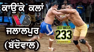 Best Match:- Kaonke VS Jalalpur (Badowal Kabaddi Tournament 2015)