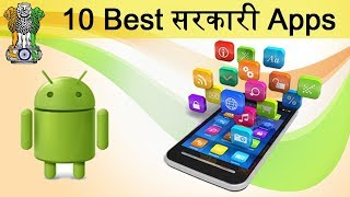 10 Best Sarkari Apps | Useful Sarkari Android Application for All Indian