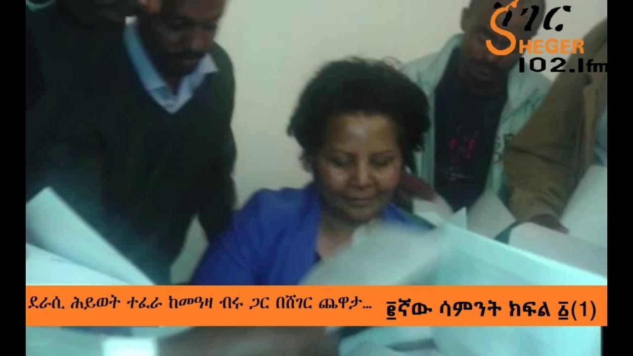 Sheger FM 102.1: Talk With Author Hiwot Teferra - ጋዜጠኛ መአዛ ብሩ ከደራሲ ሕይወት ተፈራ ጋር ያደረገችው ቆይታ - ክፍል 2