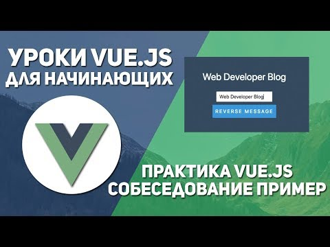 Уроки Vue js практика - Пример с собеседования
