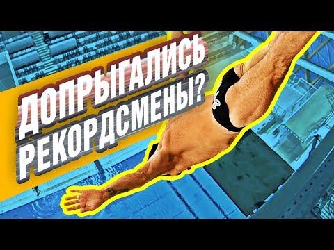 РЕКОРДЫ И ИХ ПОСЛЕДСТВИЯ: ОБЗОР прыжков в воду с больших высот | топ-5 попыток удачи и неудачи