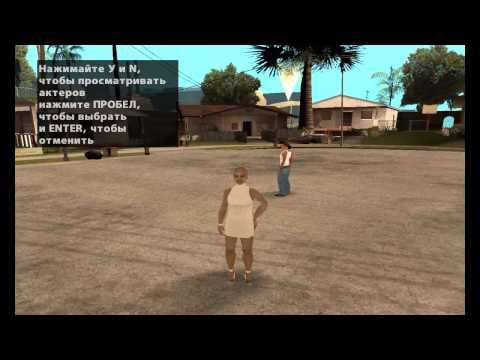 Как сделать СОБСТВЕННУЮ миссию в GTA San Andreas? на сайте rentaldj.ru
