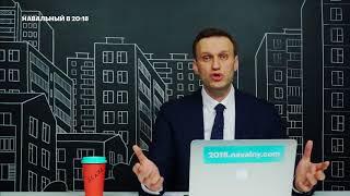 Навальный подводит итоги акции 28 января