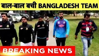 BIG BREAKING: Bangladesh Team escape shooting ATTACK in NZ mosque, tour called off