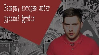 L'One, Фараон и еще 4 рэпера, которые любят русский футбол