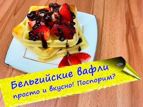 Бельгийские ВАФЛИ В ДУХОВКЕ (Belgian Waffles) - лучший базовый рецепт!