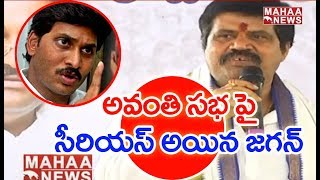 YCP Leaders Are Scared On The Arrival Of Srinivas | Visakha YCP Politics
