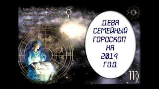 белью для гороскоп девы с 14 марта по 20 марта настоящее