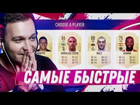 САМЫЙ БЫСТРЫЙ ДРАФТ - FIFA 19