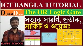 Logic Gate: OR Gate | HSC ICT Bangla Tutorial