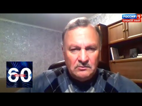 """Отец Марии Бутиной: """"Мы ждали, чтобы этот кошмар прекратился!"""" 60 минут от 14.12.18"""