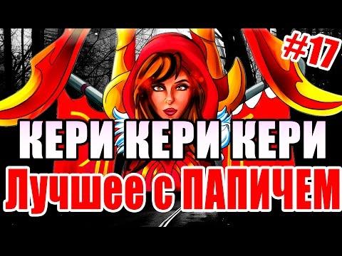 Лучшее с ПАПИЧЕМ #17 (EvilArthas) - КЕРИ КЕРИ КЕРИ