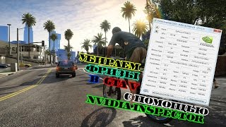 Убираем рывки в GTA 5 с помощью Nvidia Inspector