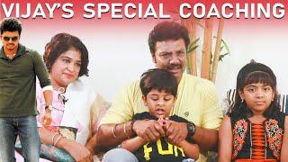விஜய்க்கு 'அண்ணா'னு கூப்பிடுறதுல இஷ்டம் இருக்காது! - Sanjeev & family